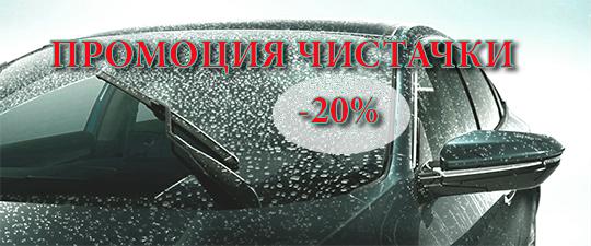 Промоция чистачки 20%