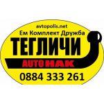 ТЕГЛИЧИ + ТЕГЛИЧ за Renault Trafic 2001- Продава Ем Комплект Дружба ПАРАКЛИСА, бул. Цветан Лазаров 85, 0884333261