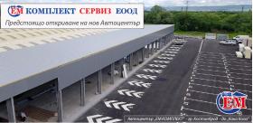 магазин авточасти ем комлпект Костинброд 0884333263