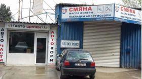 магазин авточасти Ем Комплект Оранженията 0884333265
