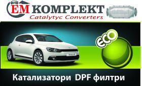 Продава рециклира катализатори DPF BMW X5 E70 (2007-) БМВ Х 5 Е70 Ем Комплект Павлово 0884333292