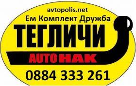 Магазин тегличи Ем Комплект Дружба 0884333265