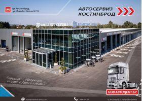 Автосервиз за операция ампутация на крайници и безкрайници на камиони Волво Ем Комплект Костинброд 0884333263