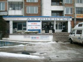 Магазин авточасти Ем Комлпект Сливница 0884333260
