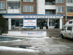 Магазин авточасти Ем Комлпект Дружба 0884333265