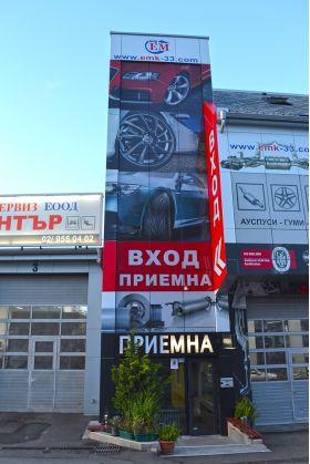 Продава джанти и изправяне на джанти BMW 7 стоманени и алуминиеви цена 20-40 лева Ем Комплект Павлово 0889966997