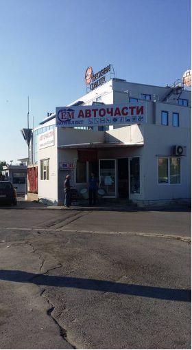 Магазин авточасти ем комплект Параклиса 0884333261