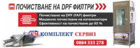 Продава рециклира катализатори DPF BMW X5 E70 (2007-) БМВ Х 5 Е70 цена 200 лева Ем Комплект Павлово 0884333292